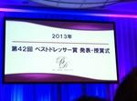 ベストドレッサー賞4.jpg