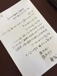 加賀屋 手紙.JPG